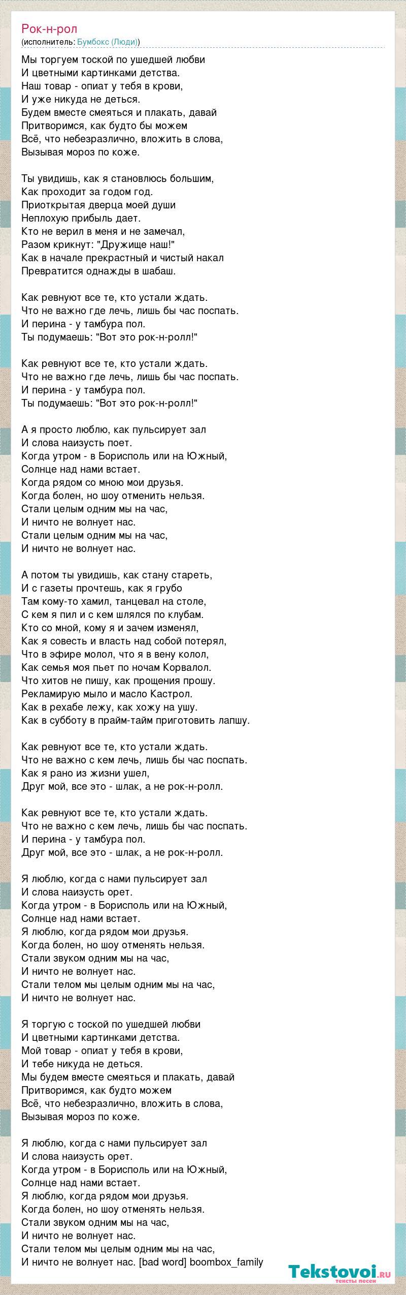 f3c681d9dbdf Бумбокс (Люди)  Рок-н-рол слова песни