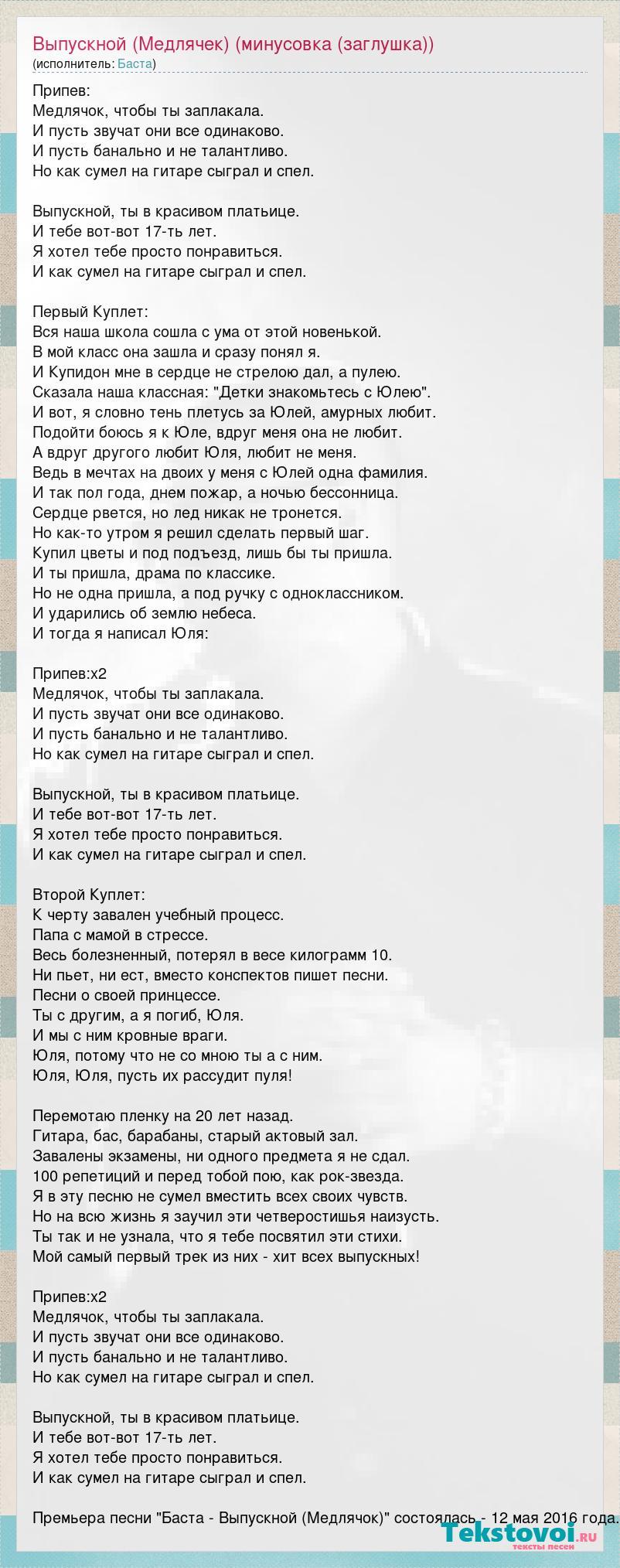 Поздравления песни-пародии на