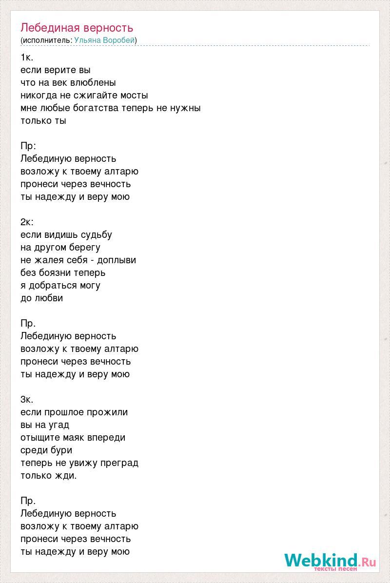Слова песни Лебединая Верность. Мартынов Евгений Текст песни Лебединая Верность....