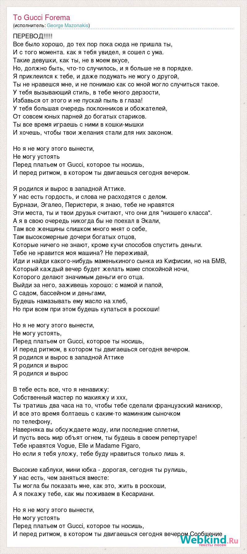 George Mazonakis  To Gucci Forema слова песни f74c1715135