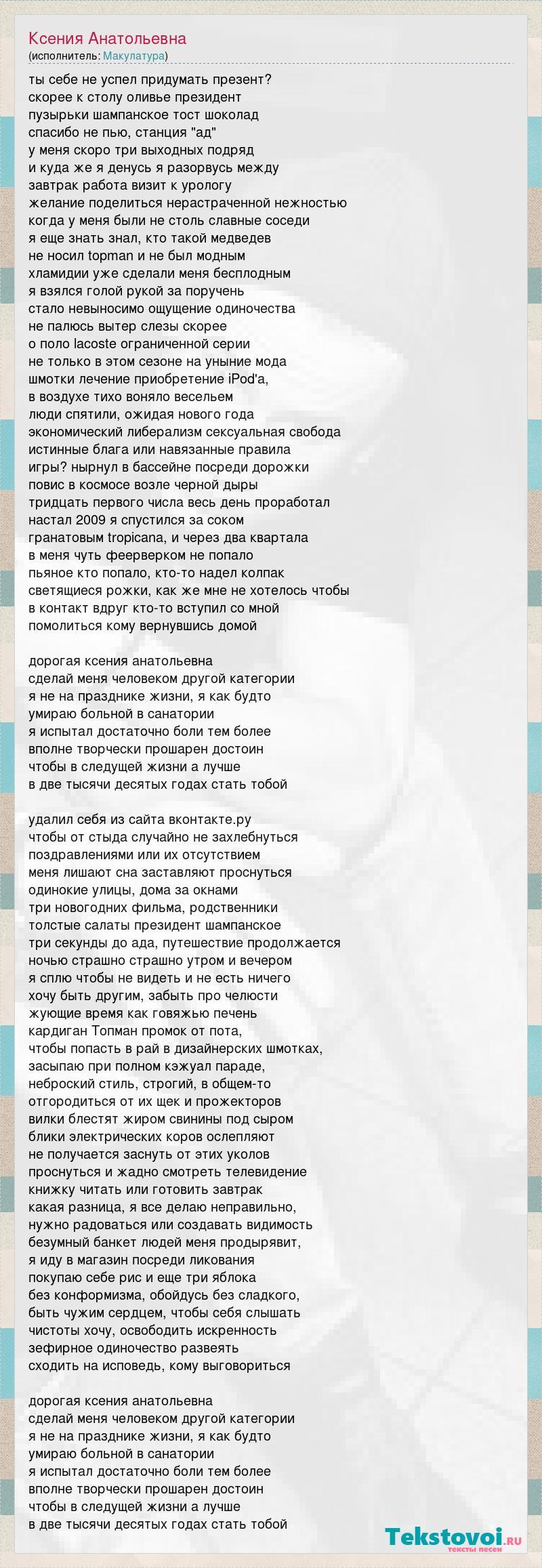 Ксения анатольевна макулатура текст пункт приема макулатуры цена за кг в краснодаре