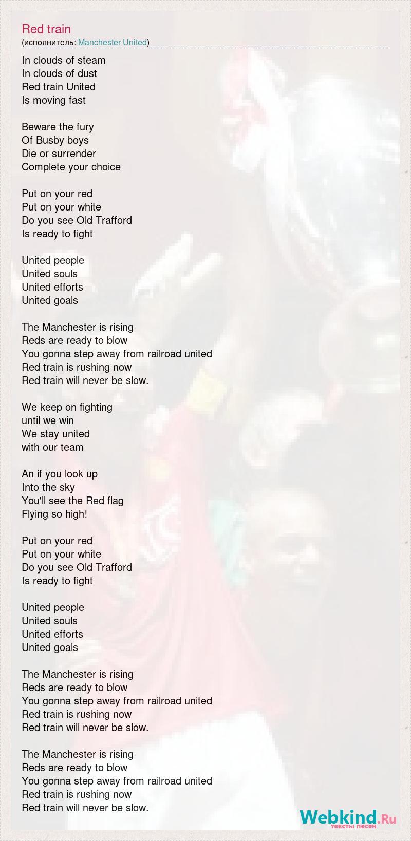 Manchester United: Red train слова песни