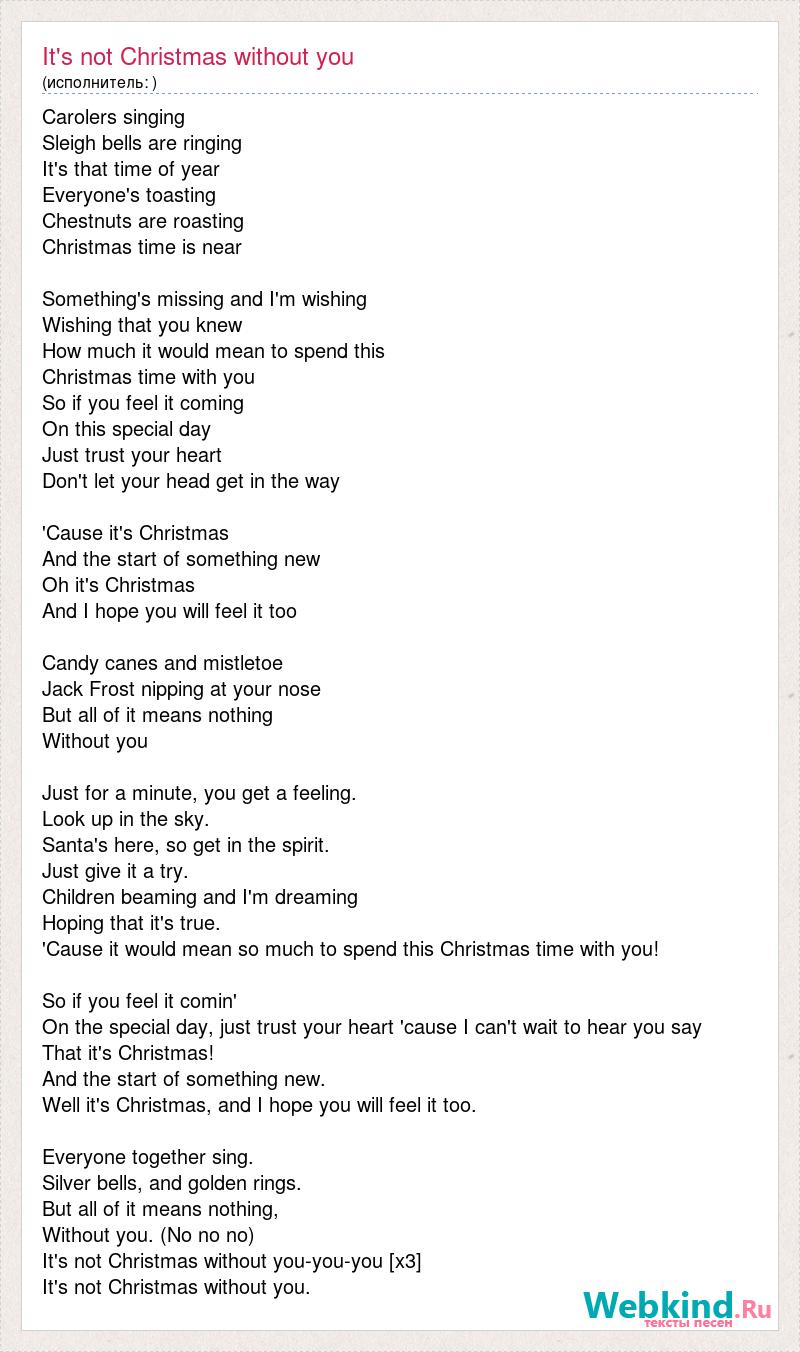 It\'s not Christmas without you слова песни
