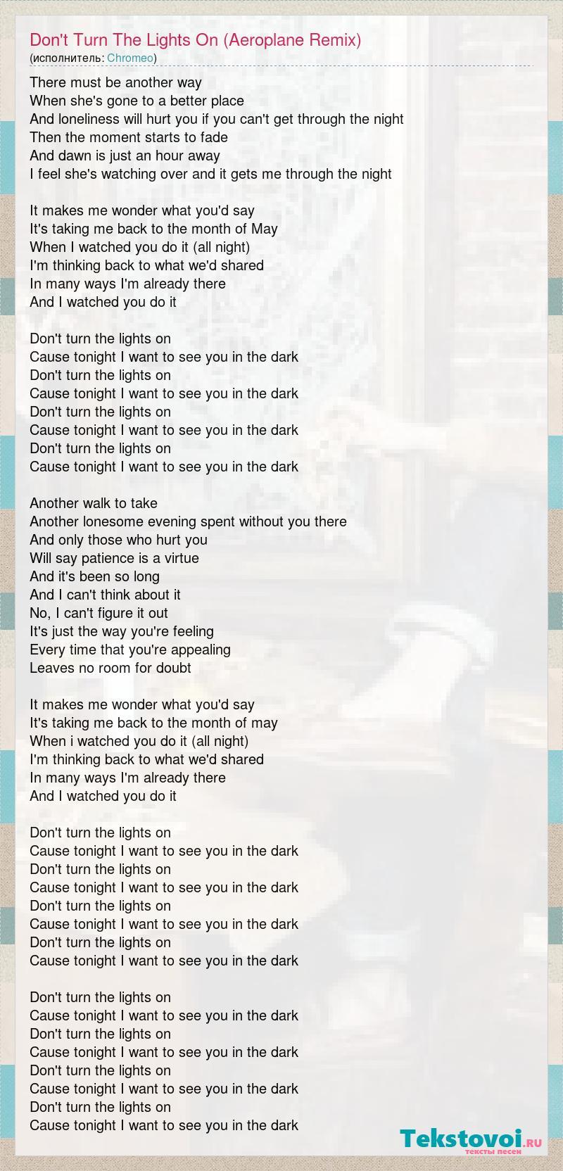 Chromeo: Don't Turn The Lights On (Aeroplane Remix) слова песни