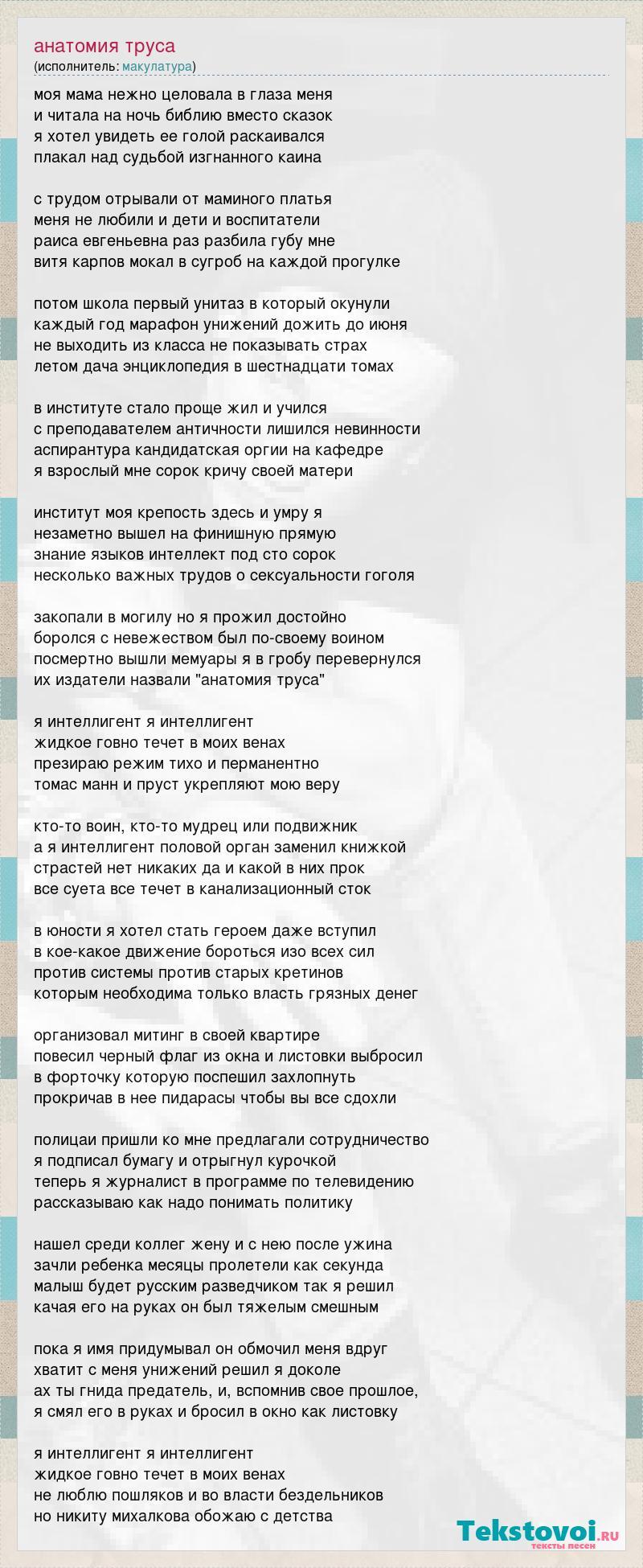 Макулатуру анатомия труса текст сколько стоит макулатура в барнауле