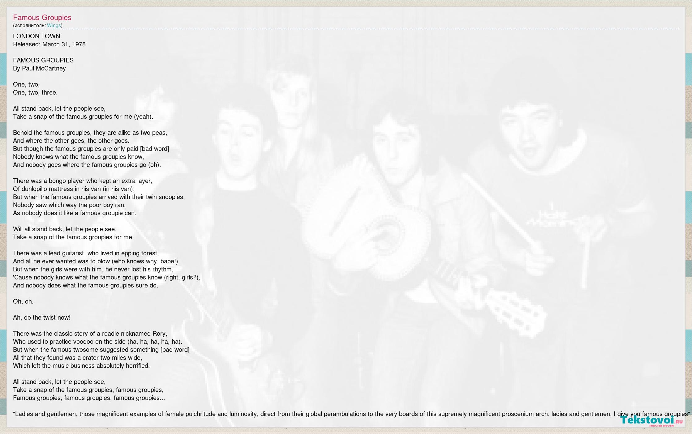 Wings: Famous Groupies слова песни