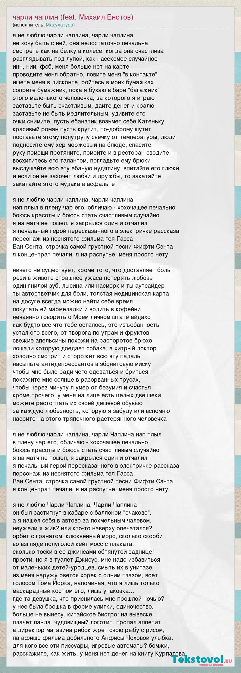 Макулатура чарли чаплин текст макулатура пермь сдать цена рабочая 19 1