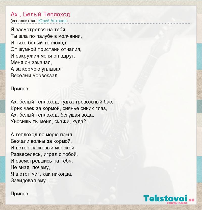 Юрий Антонов Текст песни Белый теплоход. Добавьте этот текст песни...