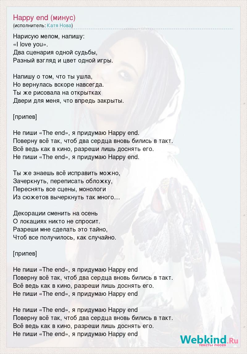 Катя нова: happy end (минус) слова песни.