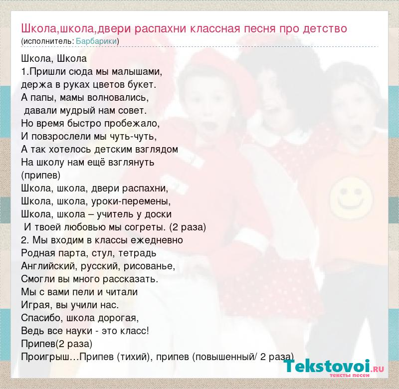 Минусовки / Барбарики / Школа школа двери распахни 2