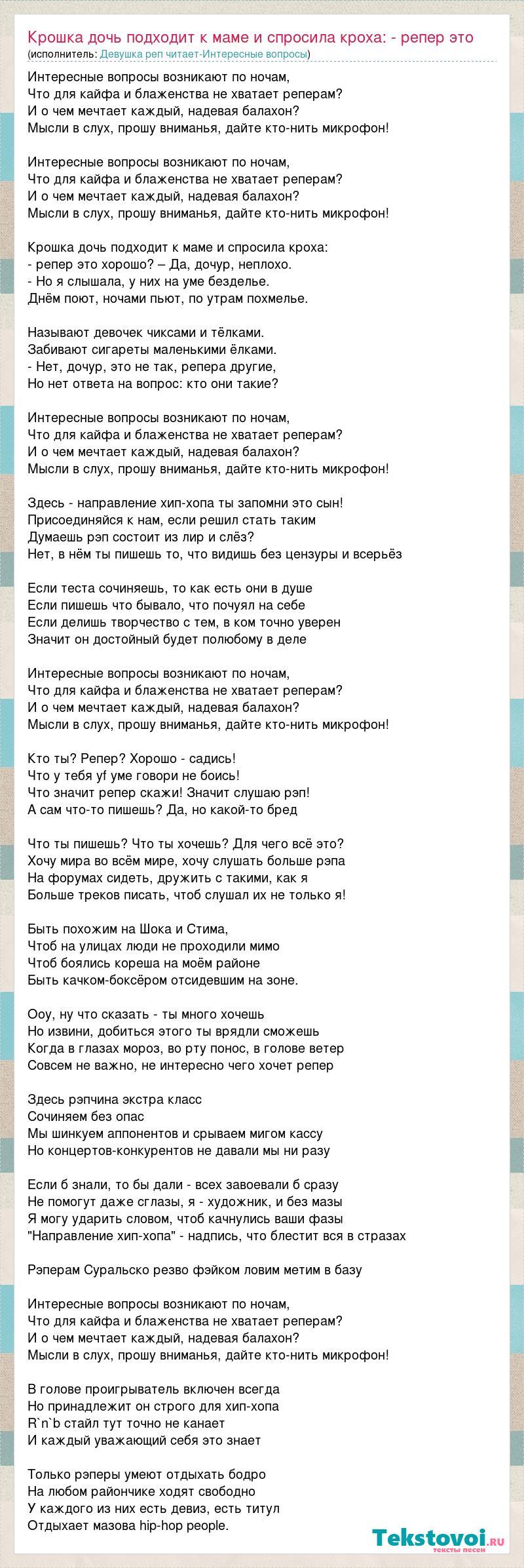 Тексты для рэп читать девушке