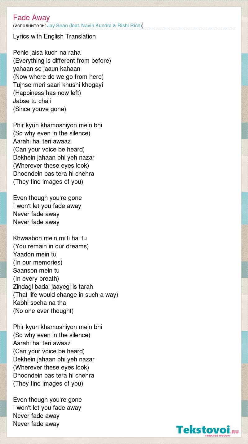 jay sean fade away lyrics