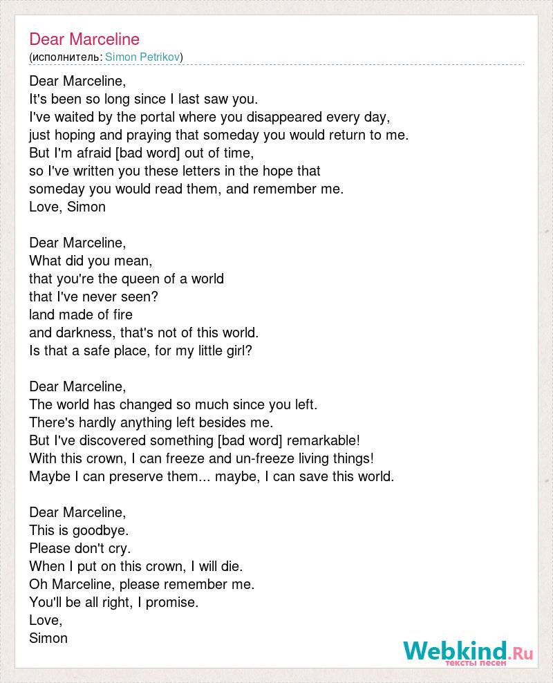 Simon Petrikov: Dear Marceline слова песни