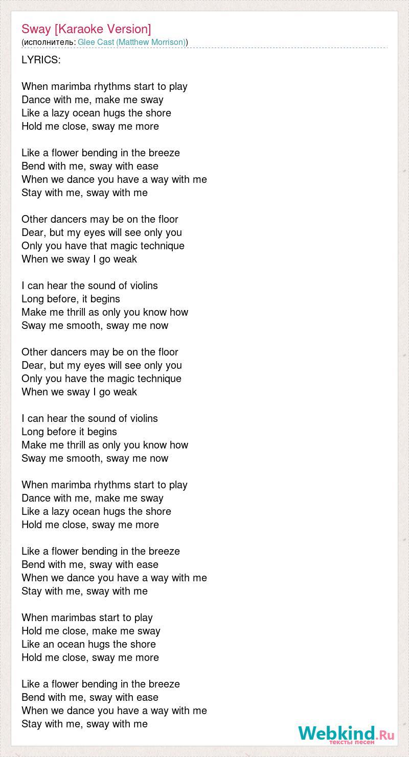 Glee Cast (Matthew Morrison): Sway [Karaoke Version] слова песни