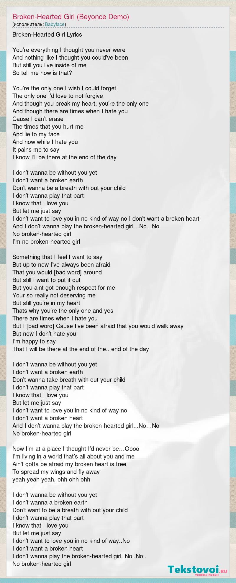 Babyface: Broken-Hearted Girl (Beyonce Demo) слова песни