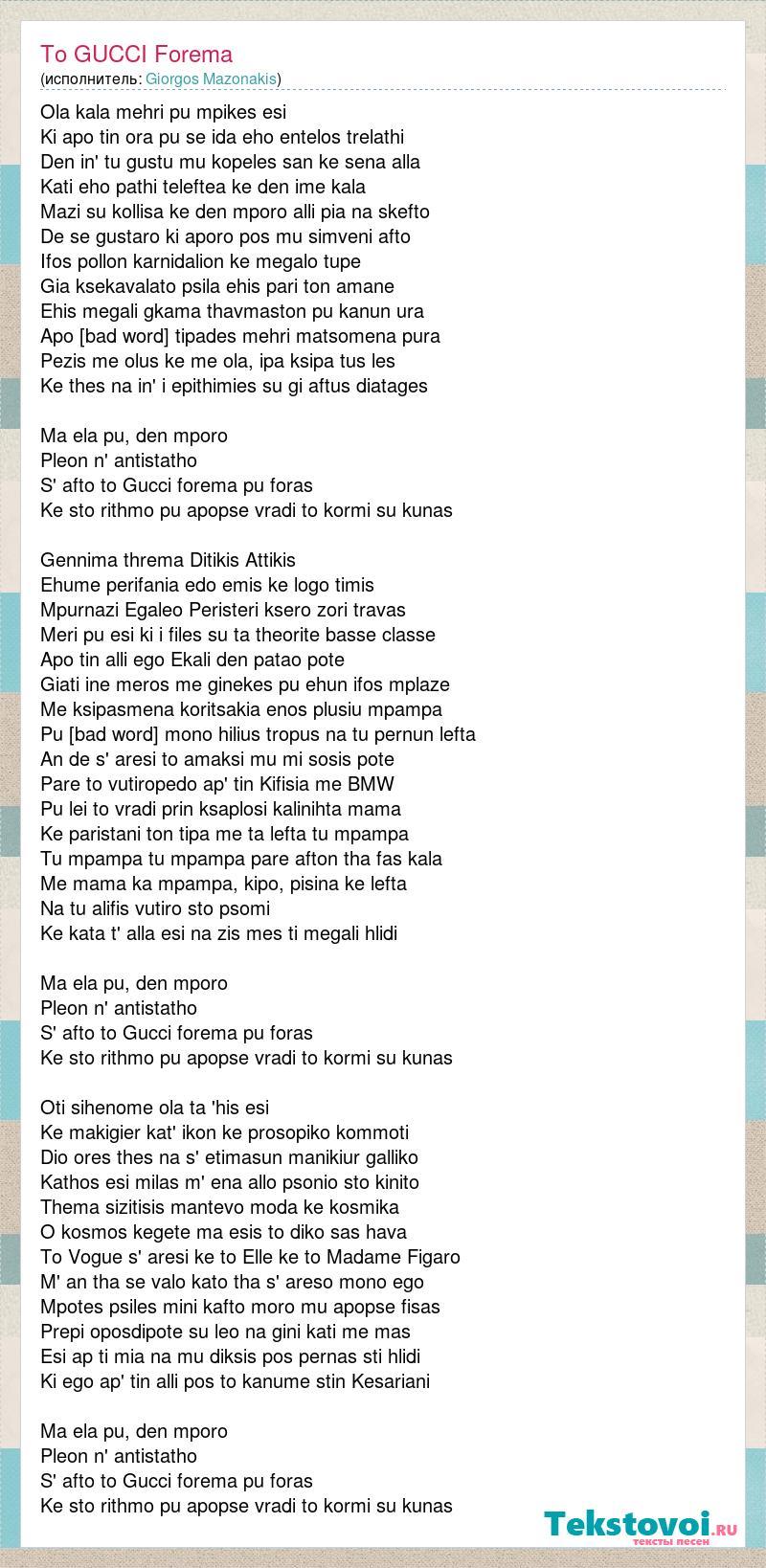 Giorgos Mazonakis  To GUCCI Forema слова песни 65f5c1b775e