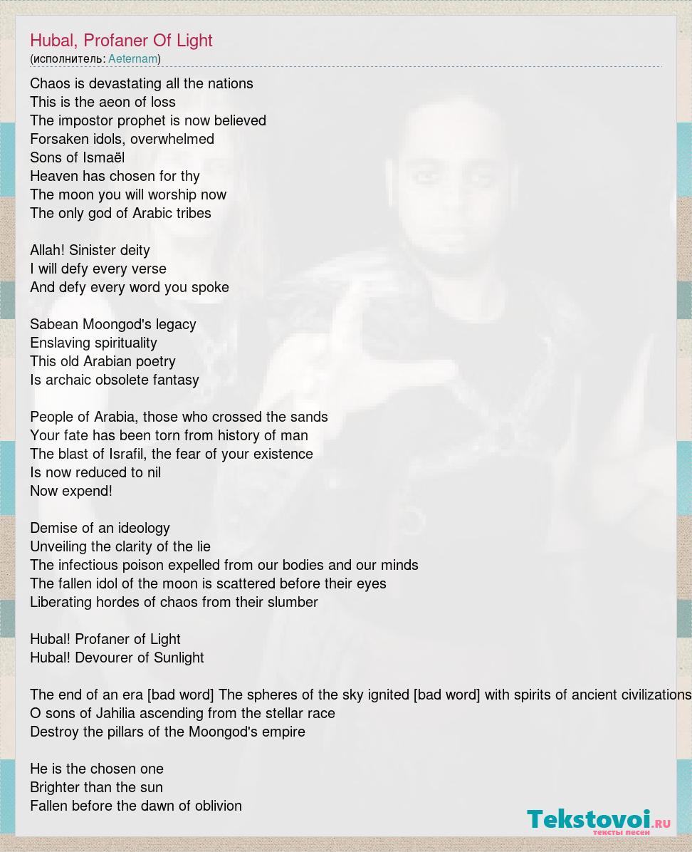 Aeternam: Hubal, Profaner Of Light слова песни
