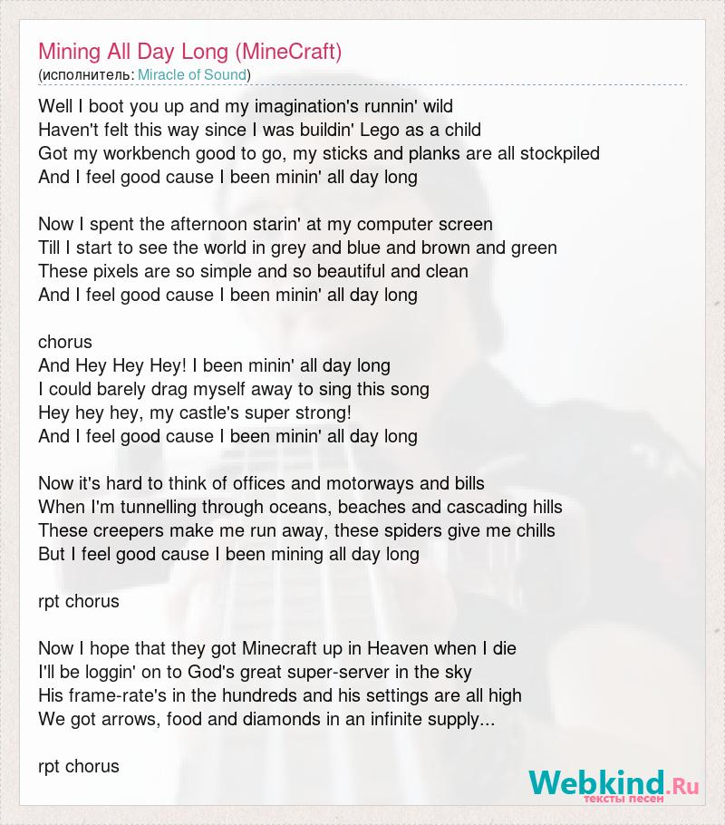 Miracle of Sound: Mining All Day Long (MineCraft) слова песни