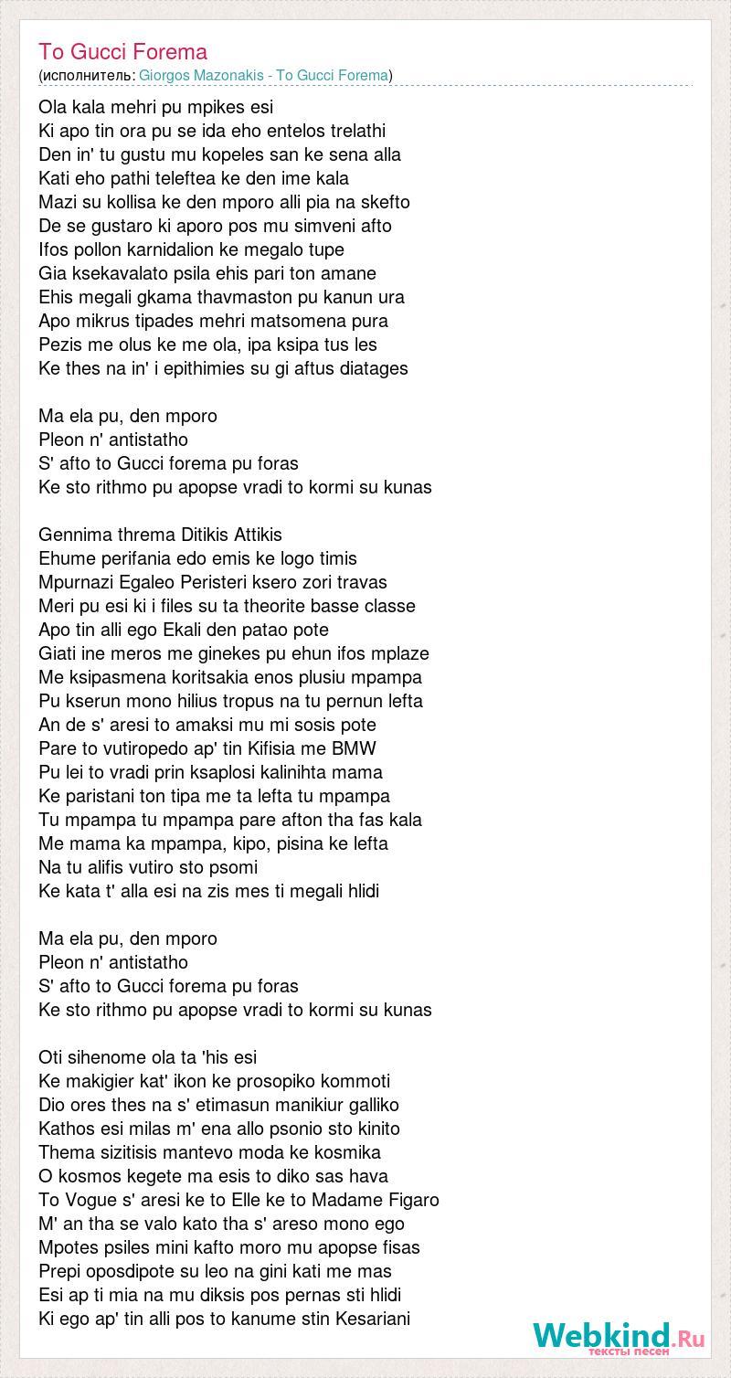 Giorgos Mazonakis - To Gucci Forema  To Gucci Forema слова песни 77d5eb0f6d0