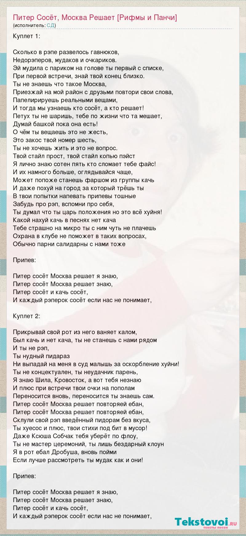 soset-cherniy-v-moskve