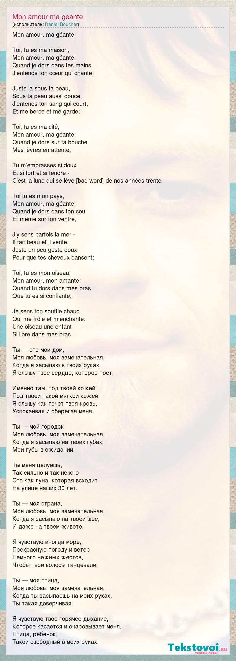 Daniel Boucher Mon Amour Ma Geante слова песни