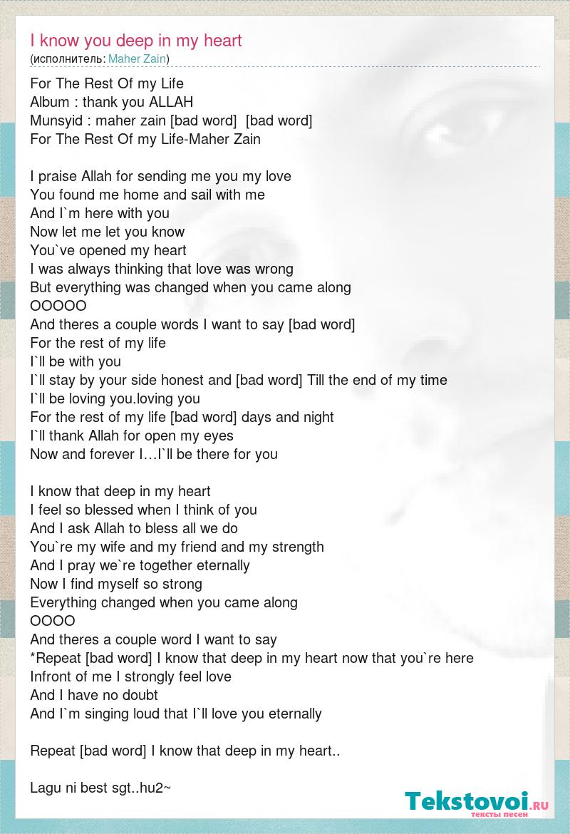 Maher Zain: I know you deep in my heart слова песни