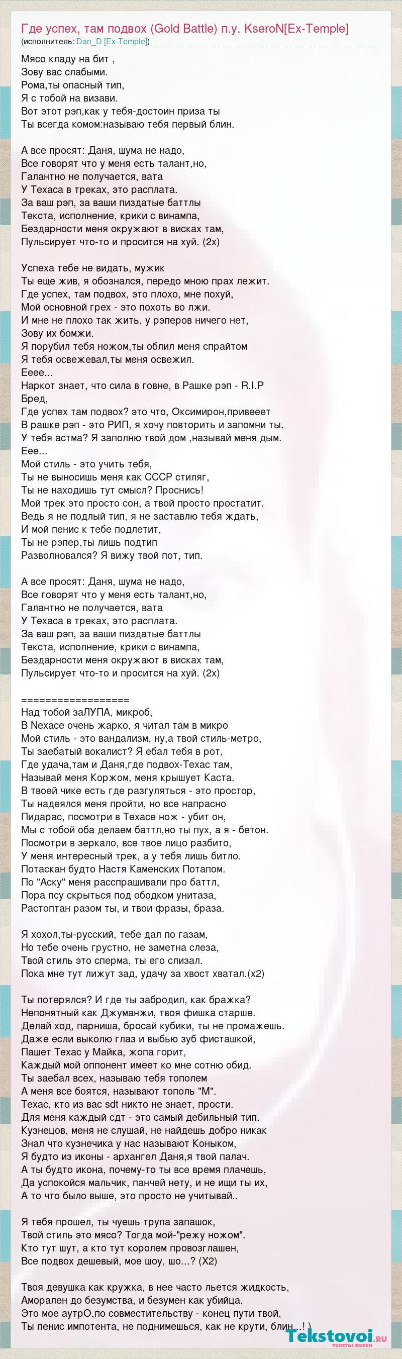 Пиздатый бит текст песен