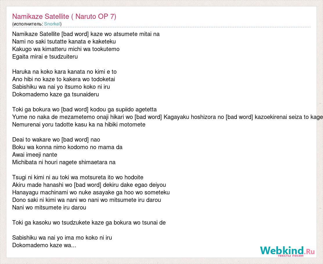 Snorkel Namikaze Satellite Naruto Op 7 Slova Pesni