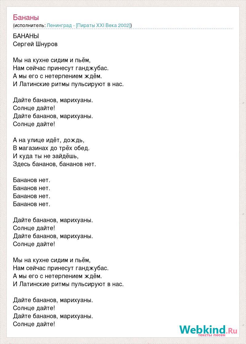 Ленинград полные карманы марихуаны текст конопля что собирают