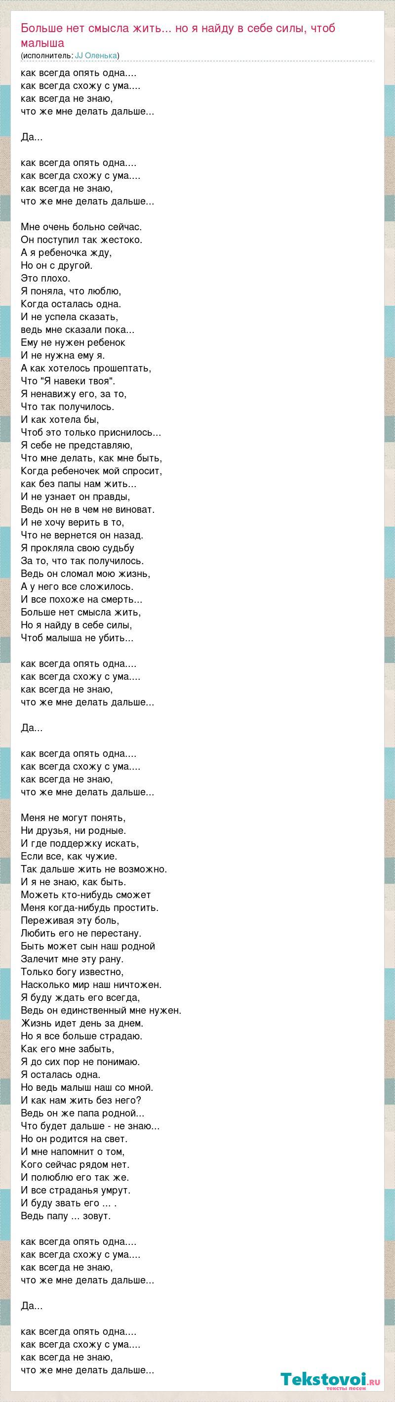 Текст песни(слова) - Сон