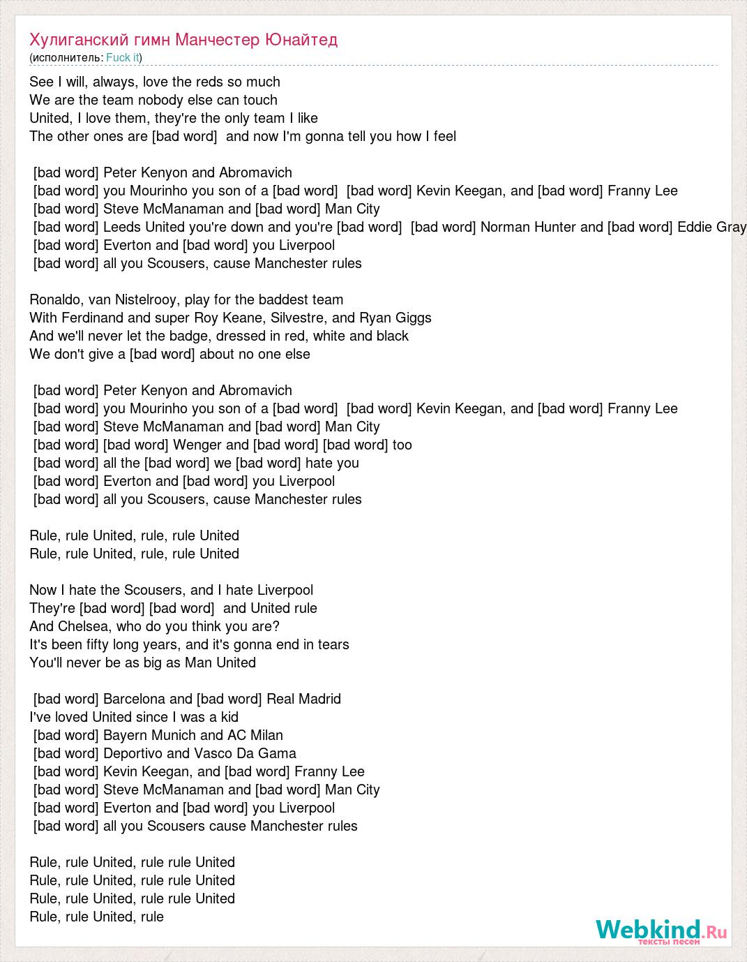 Манчестер юнайтед гимн текст