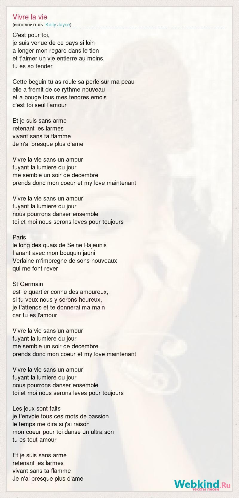 Kelly Joyce Vivre La Vie слова песни