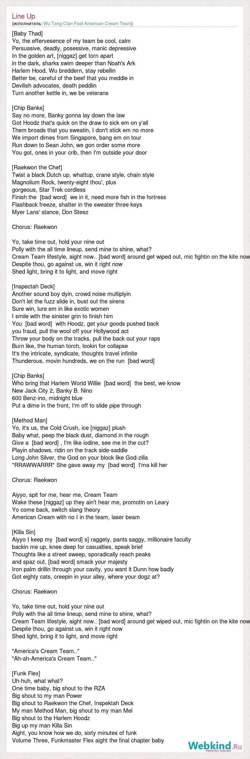 Wu Tang Clan Feat American Cream Team: Line Up слова песни