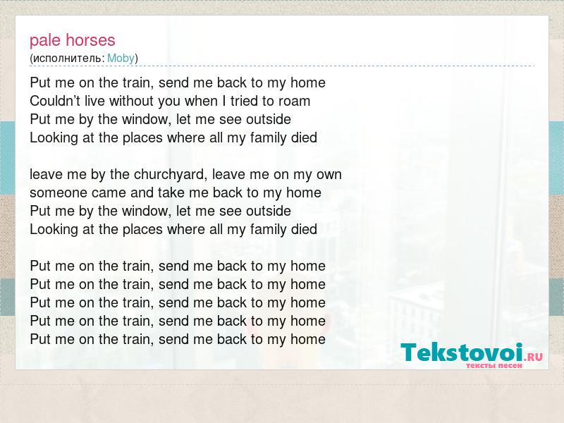 Moby: pale horses слова песни