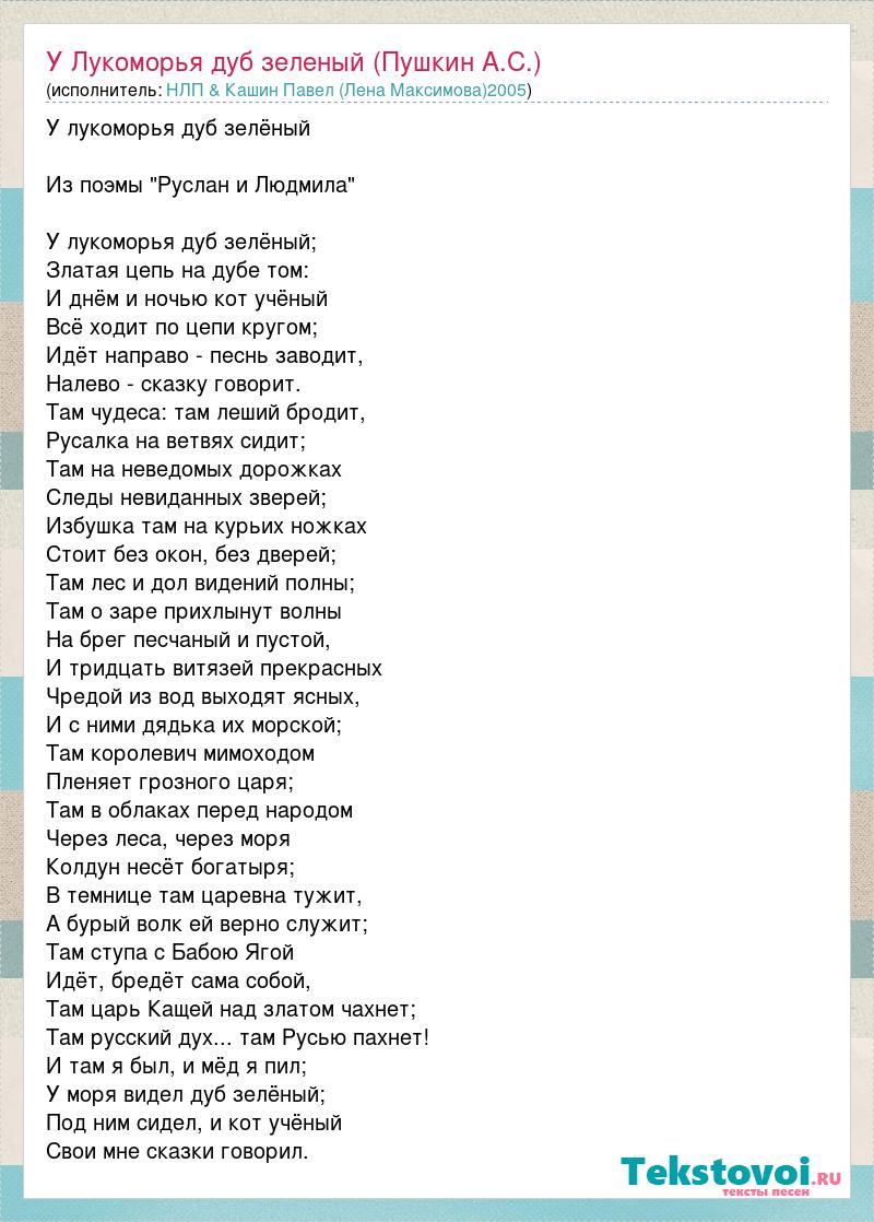 НЛП & Кашин Павел (Лена Максимова)2005: У Лукоморья дуб ...