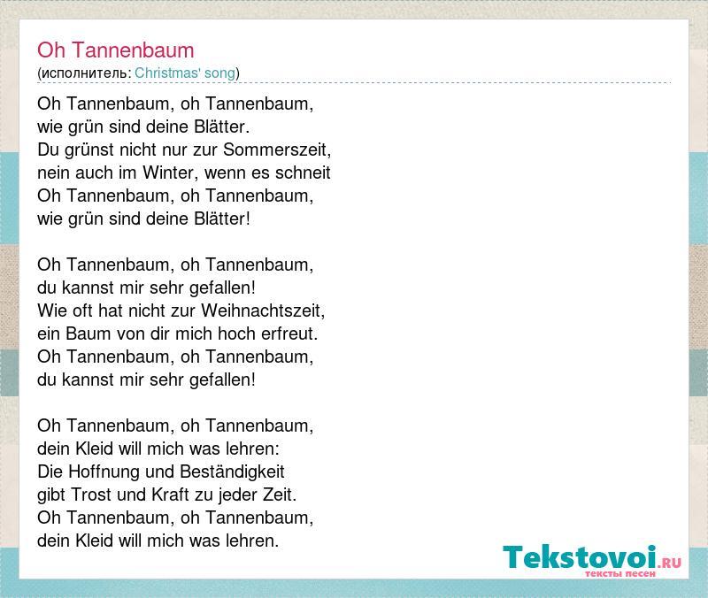 Rammstein Oh Tannenbaum.Christmas Song Oh Tannenbaum слова песни