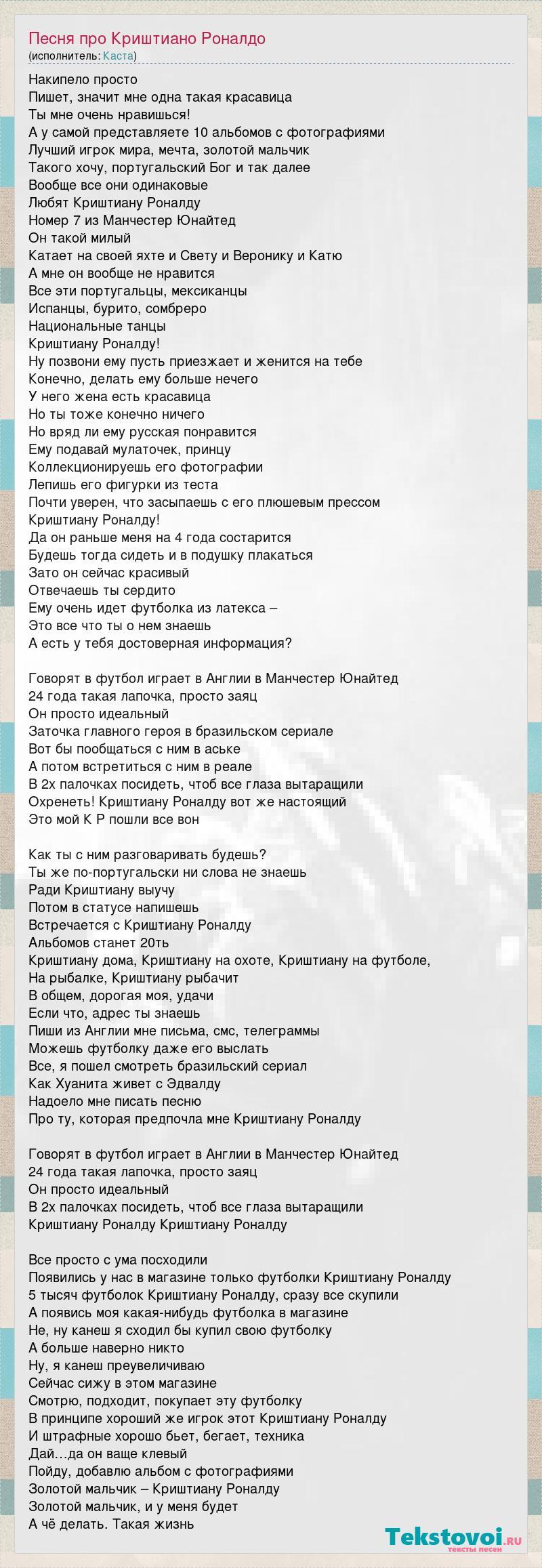 Песня про криштиану роналду текст