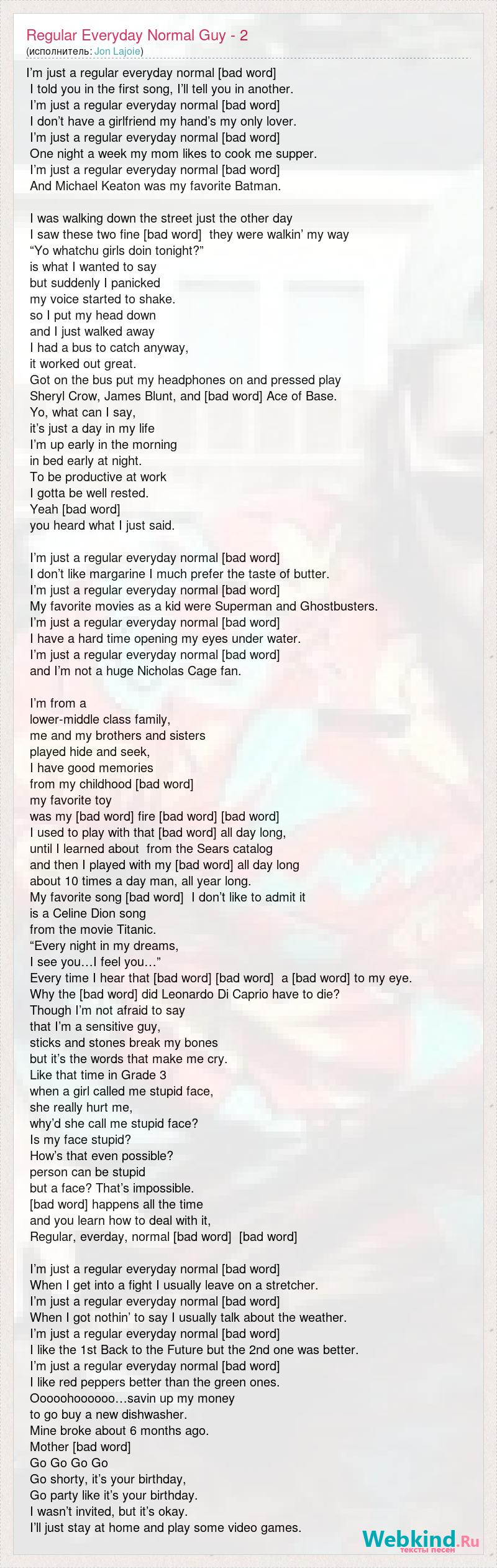 Jon Lajoie: Regular Everyday Normal Guy - 2 слова песни